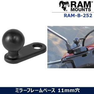 ラムマウント ミラーフレームベース  11mm穴 ベース部 単品 部品 マウントベース RAM MOUNTS RAM-B-252U|rubbermark