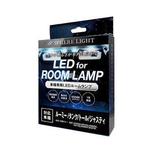 LEDルームランプセット スフィアライト ルーミー/タンク/トール/ジャスティ専用 rubbermark