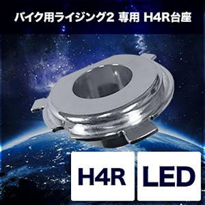 スフィアライト H4専用H4R台座 LED 2輪用 バイク用ライジング2|rubbermark