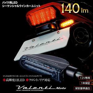 Valenti Moto バイク用 流れるウィンカー ジュエルLEDウインカーユニット シーケンシャル TYPE01 スモーク ヴァレンティ モト MWS-01AM|rubbermark