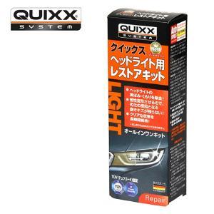 クイックス ヘッドライト用レストアキット キズ消し ドイツ製 アクリル用キズリペアシステム  補修用品 黄ばみ くもり 除去 Quixx 4582251553031|rubbermark