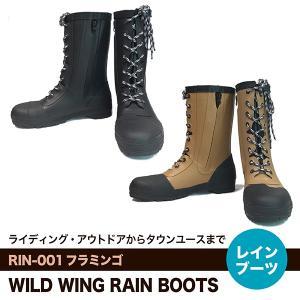 WILD WING 完全防水 フラミンゴ レインブーツ ライディングブーツ エンジニアブーツ バイクブーツ  長靴 ワイルドウィング 【ポイント10倍】 RIN-001|rubbermark