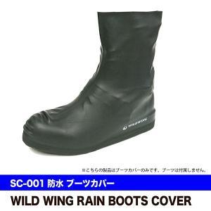 WILDWING 防水 ブーツカバー シューズカバー 雨対策 レイン ワイルドウィング SC-001|rubbermark