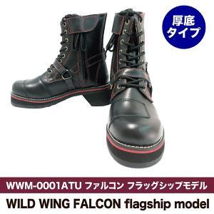 WILD WING ファルコン フラッグシップモデル 厚底タイプ 本革 ライディングブーツ エンジニアブーツ バイクブーツ  ワイルドウィング WWM-0001ATU【取寄せ】|rubbermark