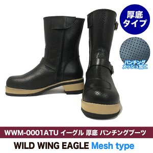 WILDWING イーグル 夏用 ブーツ パンチング 厚底 メッシュ加工 本革 ライディングブーツ バイクブーツ ワイルドウィング WWM-0006ATU|rubbermark