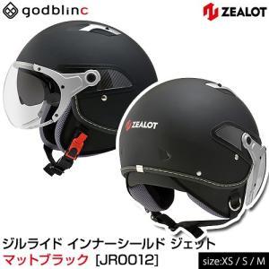 ジェットヘルメット ジーロット ゴッドブリンク JR0012 バイク 女性向け ジルライド インナー...