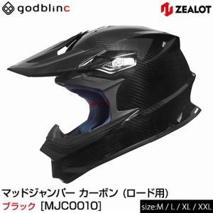 MJC0010 ゴッドブリンク バイク オフロード用 フルフェイス ヘルメット MadJumper CARBON HYBRID マッドジャンパー SG規格 ZEALOT ジーロット godblinc|rubbermark