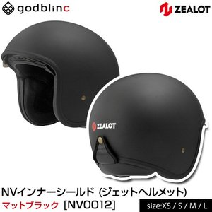 NV0012 ゴッドブリンク バイク ジェット ヘルメット NV InnerShield Jetインナーシールド  MATT BLACK マットブラック SG規格 ZEALOT ジーロット godblinc|rubbermark