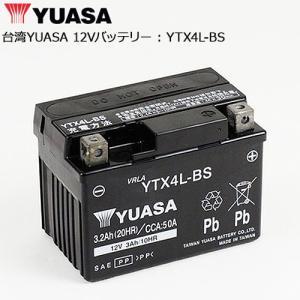 台湾ユアサ バイク用 バッテリー 12V 制御弁式 YUASA YTX4L-BS|rubbermark