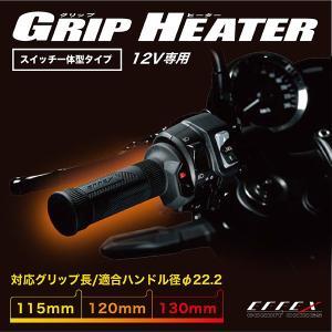 EFFEX エフェックス 暖か グリップヒーター スイッチ一体型 φ22.2用 115/120/130mm 防寒 EGH001|rubbermark