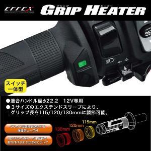 エフェックス グリップヒーター スイッチ一体型 φ22.2用 115/120/130mm|rubbermark