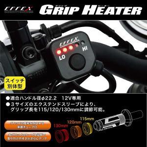 エフェックス グリップヒーター スイッチ別体型 φ22.2用 115/120/130mm|rubbermark