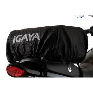 シートバッグ リアバッグ ツーリングバッグ IGAYA イガヤ バイク キャンプ  レインカバー IGY-SBB-R-0010用|rubbermark