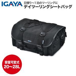 シートバッグ リアバッグ ツーリングバッグ IGAYA イガヤ バイク キャンプ 容量可変式 20L〜28L ブラック IGY-SBB-R-0010 ツーリングバッグ|rubbermark