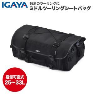 シートバッグ リアバッグ ツーリングバッグ IGAYA イガヤ バイク キャンプ 容量可変式 25L〜33L ブラック IGY-SBB-R-0020 ツーリングバッグ|rubbermark