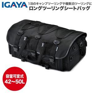 シートバッグ リアバッグ ツーリングバッグ IGAYA イガヤ バイク キャンプ 容量可変式 42L〜 50L ブラック IGY-SBB-R-0030 ツーリングバッグ|rubbermark