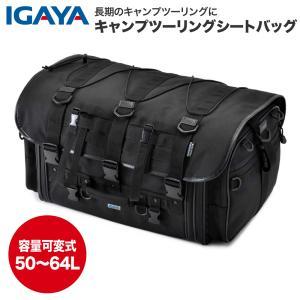 シートバッグ リアバッグ ツーリングバッグ IGAYA イガヤ バイク キャンプ 容量可変式 50L〜64L ブラック IGY-SBB-R-0040|rubbermark