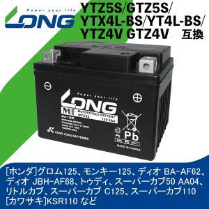 ロングバッテリー バッテリー 12V/4Ah 液注入済 互換 YTX4L-BS YTZ5S GTZ5S 相当 rubbermark