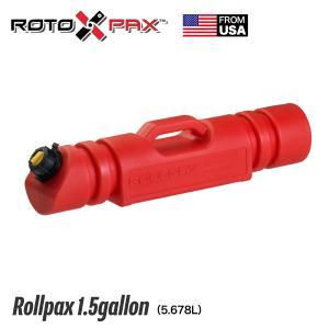 ロトパックス ロールパックス 1.5ガロン レッド|rubbermark
