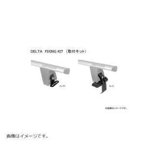 メナボ DELTA(デルタ) 取付キット 49G|rubbermark