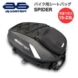 バグスター シートバッグ スパイダー 4899 バイク用 タンクバッグ ヘルメットバッグ 15-23L 収納 取り付け 部品付き BAGSTER SPIDER 4899