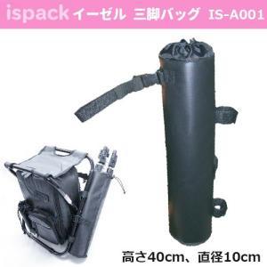 イスパック ISPACK IS-A001 オプション イーゼル 三脚バック カメラ 三脚収納 サブバッグ IS-A001|rubbermark