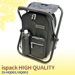 イスパック ハイクオリティ ISPACK IS-HQ ペットボトル 収納ポケット付き 折り畳み椅子付き バッグ 座れる カバン リュックサック IS-HQ 001 002|rubbermark