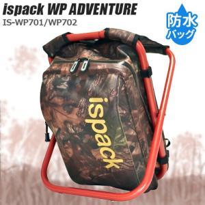 イスパック アドベンチャー ISPACK WP 防水仕様 座れる カバン リュックサック 折りたたみ 椅子付き 迷彩柄 ミリタリー IS-WP702 IS-WP701|rubbermark