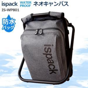 イスパック ネオキャンバス ISPACK WP 801 防水仕様 座れる カバン リュックサック 折りたたみ 椅子付 帆布柄 おしゃれ 普段使い IS-WP801|rubbermark