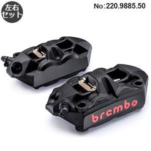 ブレンボ 4POT ラジアル 100mm 34/34mm ブラック モノブロック キャリパーセット キャスティング 左右セット HPK brembo 220.9885.50|rubbermark
