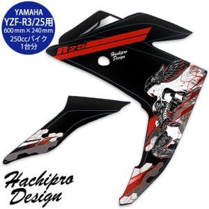 Hachipro Design デカールキット ヴァルキリー ヤマハ  YZF-R3/R25 専用 ステッカー バイク デカール シール 左右セット ハチプロデザイン PDK354VL|rubbermark