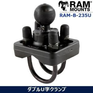 ラムマウント ダブルU字クランプ ダブルuボルトベース 直径13mm〜直径31mm 適合 ベース部 ...