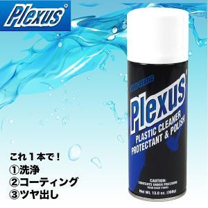 プレクサス プラスチッククリーナー Lサイズ 368g 洗車 洗浄 保護 艶出し ワックス 効果 コーティング Plexus PL368