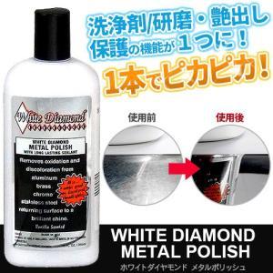 洗浄 研磨  艶出し 保護 ホワイトダイヤモンド メタルポリッシュ 355ml アルミ ステンレス 真鍮 汚れ落とし 保護コーティング WHITE DIAMOND 35|rubbermark