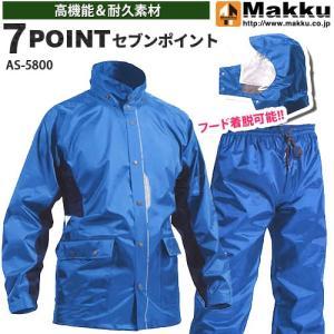 マック レインウェア セブンポイント AS-5800 高機能 耐久性素材 7POINT 上下セット 2輪 バイク用 耐久 防水 合羽 Makku AS-5800|rubbermark