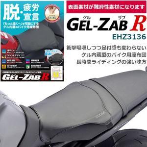 難滑性レザー GEL-ZAB R 310mm×310〜360mm EHZ3136 バイク用 振動軽減 ジェル シート ゲルザブ 日本製 エフェックス EFFEX EHZ3136