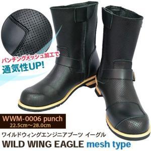 WILDWING イーグル 夏用 ブーツ パンチング メッシュ加工 本革 ライディングブーツ バイクブーツ ワイルドウィング WWM-0006|rubbermark