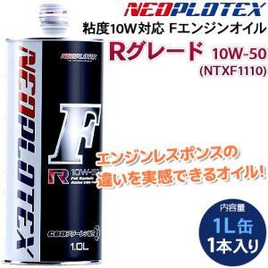 10W-50 1L 1缶 NEOPLOTEX F エンジンオイル R 単品 ネオプロテックス ターボ車 スポーツ走行 対応 グレード NTXF1110 rubbermark