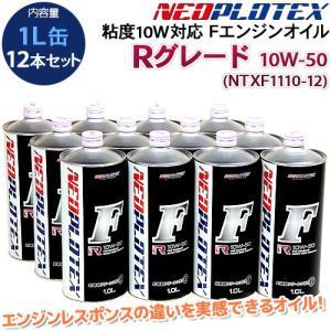 10W-50 1L×12缶セット NEOPLOTEX F エンジンオイル R ネオプロテックス ターボ車 スポーツ走行 対応 グレード NTXF1110-12 rubbermark