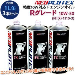 10W-50 1L×3缶セット NEOPLOTEX F エンジンオイル R ネオプロテックス ターボ車 スポーツ走行 対応 グレード NTXF1110-3 rubbermark