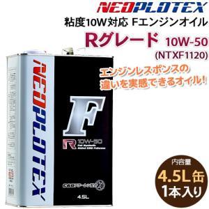 10W-50 4.5L 1缶 NEOPLOTEX F エンジンオイル R 単品 ネオプロテックス ターボ車 スポーツ走行 対応 グレード NTXF1120 rubbermark