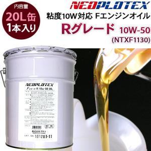 10W-50 20L 1缶 NEOPLOTEX F エンジンオイル R ペール缶 単品 ネオプロテックス ターボ車 スポーツ走行 対応 グレード NTXF1130 rubbermark
