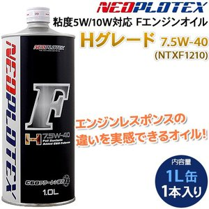7.5W-40 1L 1缶 NEOPLOTEX F エンジンオイル H 単品 ネオプロテックス 純正指定 5W-30 5W-40 指定 対応 グレード NTXF1210 rubbermark