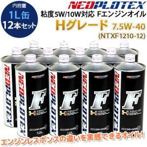 7.5W-40 1L×12缶セット NEOPLOTEX F エンジンオイル H ネオプロテックス 純正指定 5W-30 5W-40 指定 対応 グレード NTXF1210-12 rubbermark
