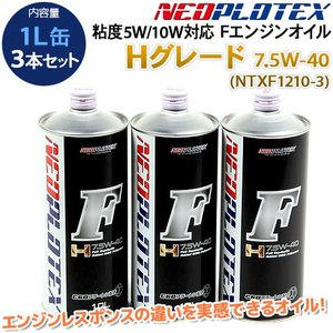 7.5W-40 1L×3缶セット NEOPLOTEX F エンジンオイル H ネオプロテックス 純正指定 5W-30 5W-40 指定 対応 グレード NTXF1210-3 rubbermark