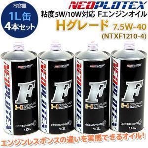 7.5W-40 1L×4缶セット NEOPLOTEX F エンジンオイル H ネオプロテックス 純正指定 5W-30 5W-40 指定 対応 グレード NTXF1210-4 rubbermark