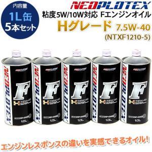 7.5W-40 1L×5缶セット NEOPLOTEX F エンジンオイル H ネオプロテックス 純正指定 5W-30 5W-40 指定 対応 グレード NTXF1210-5 rubbermark