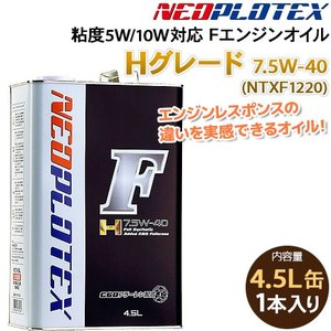 7.5W-40 4.5L 1缶 NEOPLOTEX F エンジンオイル H ネオプロテックス 純正指定 5W-30 5W-40 指定 対応 グレード NTXF1220 rubbermark