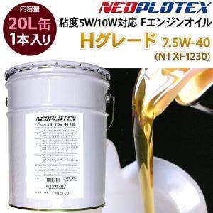 7.5W-40 20L 1缶 NEOPLOTEX F エンジンオイル H ペール缶 ネオプロテックス 純正指定 5W-30 5W-40 指定 対応 グレード NTXF1230 rubbermark