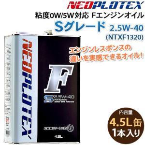 2.5W-40 4.5L 1缶 NEOPLOTEX F エンジンオイル S ネオプロテックス 純正指定 0W-20 0W-30 指定 対応 グレード NTXF1320 rubbermark
